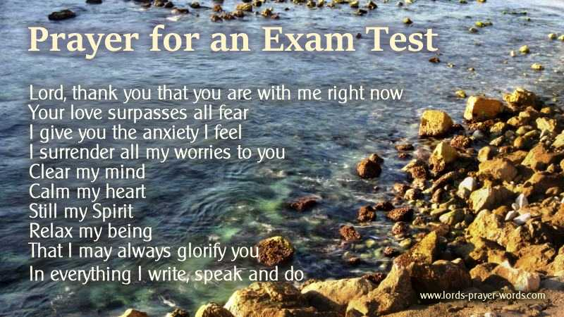 prayer for an exam test